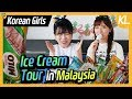 Korean Girls tried Ice Creams in Malaysia 🍍 Ice Cream Mukbang l Blimey in KL Ep.12