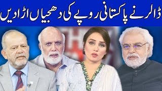 Think Tank With Syeda Ayesha Naaz | 17 May 2019 | Dunya News