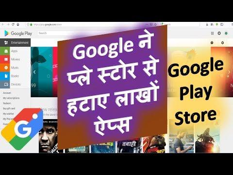 Google ने प्ले स्टोर से हटाए लाखों ऐप्स Breaking news || live update || Play store || Mobile app