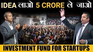 5 Crore Investment Fund For Start-Ups   Lalit Agarwal CMD V Mart   Dr Vivek Bindra