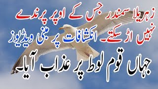 History of Dead sea Documentary  Bahira e Murdar in urdu hindi  Malomati point