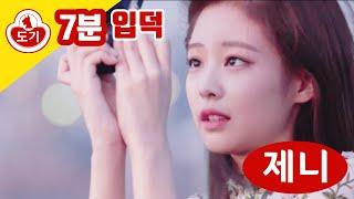 [7분 입덕] 블랙핑크 제니 입덕영상 / 7 MINUTES Moment Blackpink Jennie