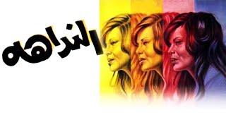 Al Nadaha Movie | فيلم النداهة