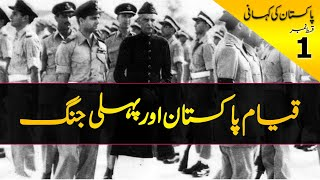 History of Pakistan #01| When A General Refused Quaid-e-Azam