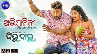 Biju Babu I Abhimani - E Pabanata San San San | Romantic Song | Anubhav & Supriya | Sidharth Music