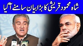Shah Mehmood Qureshi Press Conference Today | 25 August 2019 | Dunya News
