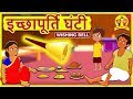 Download इच्छापूर्ति घंटी - Hindi Kahaniya | Stories for Kids | Moral Stories | Hindi Fairy Tales |Koo Koo TV MP3,3GP,MP4