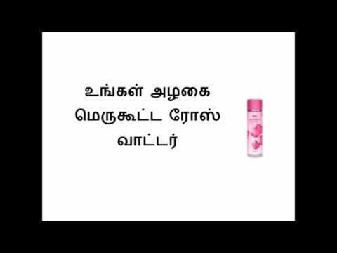 உங்கள் அழகை மெருகூட்ட ரோஸ் வாட்டர் rose water beauty tips in tamil