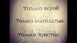 Только Христос. Алексей Коломийцев