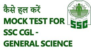 कैसे हल करें Mock Test for SSC CGL - General Science Section [Hindi]