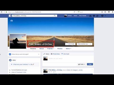 how to change fb name in stylish font | फेसबुक पर अपने नाम को Stylish कैसे बनाते हैं