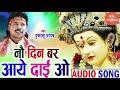 Download Nau Din Bar Aaye dai O // Dukalu Yadav // Bhakti Song // KS STUDIO MP3,3GP,MP4