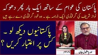 Orya Maqbol Jan Revealed Nawaz Sharif Hidden Agenda | Neo News