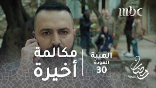مسلسل الهيبة - الحلقة 30 - المشهد الأخير.. مكالمة أخيرة