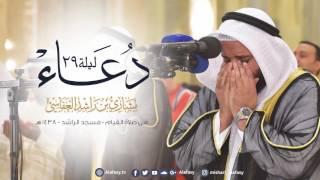 مشاري راشد العفاسي - دعاء ليلة 29 من مسجد الراشد لعام 1438هـ - Mishari Alafasy