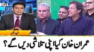 Kia Imran Khan Apni Talashi De Gy ? Jamhor 8 May 2017 Part 1