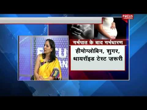 Waqt Hamara Hai: Pregnancy after miscarriage What you need to know