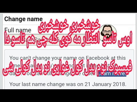 How to change fb name without 60 days before 100%