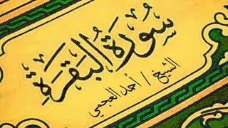 سورة البقرة كاملة - طاردة الشياطين - الشيخ احمد العجمي surat al baqara مكتوبة Sheikh Ahmed Al Ajmi