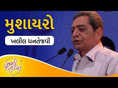 Khalil Dhantejvi (Live)   Hasairo Mushairo   Gujarati Jalso 2016