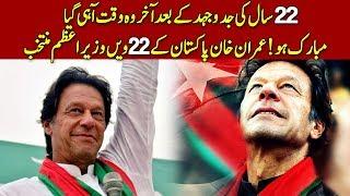 Imran Khan Wazir e Azam Bun Gaye - Naye Wazir e Azam Pakistan Muntakhib - Express News