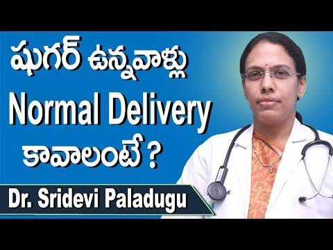 Pregnancy Health Tips in Telugu | Gestational Diabetes | Dr. Sridevi Paladugu | Doctors Tv Telugu