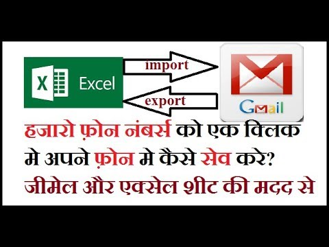 Add Contacts to Gmail Account | Import Contacts to Gmail from Excel CSV File | Gmail Hindi Video