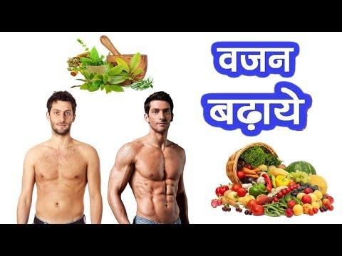 देखें कैसे आयुर्वेद से अपनी भूख और वजन को बढ़ाए।