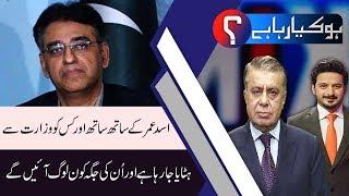 HO KYA RAHA HAI with Arif Nizami | 18 April 2019 | Faisal Abbasi | Qamar Zaman Kaira | 92NewsHD