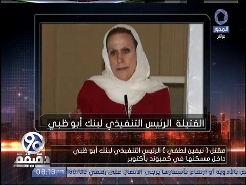 Xxx Mp4 90دقيقة مكالمة هاتفية وراء مقتل الرئيس التنفيذي لبنك ابو ظبي طعنا 3gp Sex