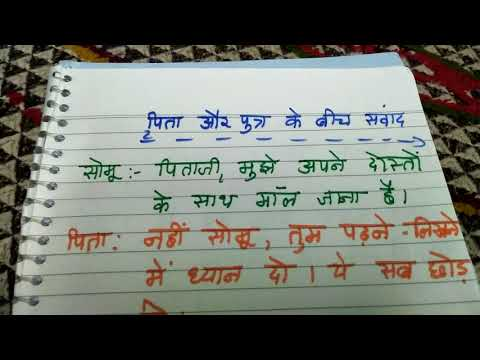 dialogue writing explain in Hindi in excellent channel by ritashu