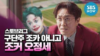 [스토브리그] 스페셜 '구단주 조카 아니고 조커! 오정세 미친 연기력 모음' / 'Hot Stove League' Special | SBS NOW