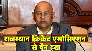 BCCI lifts ban from Rajasthan Cricket Association   Sports Tak
