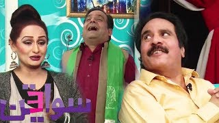 Sawa Teen Special With Ashraf Khan | 14 April 2018 | Neo News