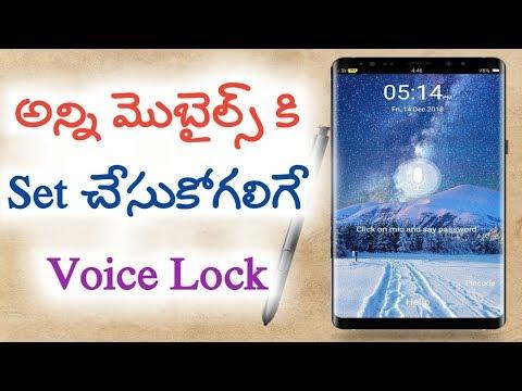 Best voice lock for all mobile | kiran youtube world