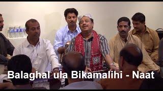 Balaghal ula Bikamalihi - Naat in Raag Behaag