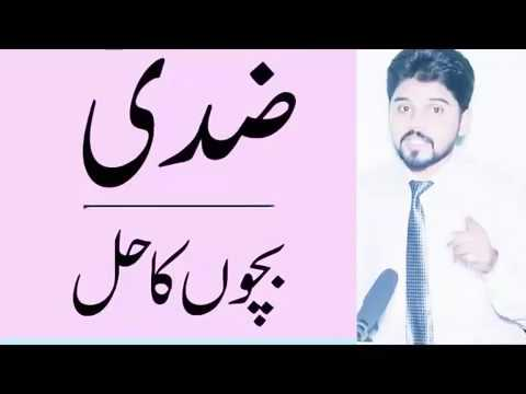 Child Behaviors: How to win over stubborn child? in Urdu/Hindi | By HR Aaqib Hameed