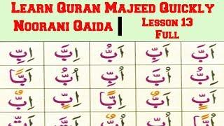 Noorani Qaida Video Class-28