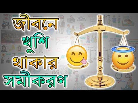 কি করলে সবসময় খুশি থাকা সম্ভব – Motivational Video in BANGLA