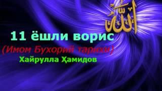 2 12Хайрулла Ҳамидов 11ёшли ворис Имом Бухорий тарихи