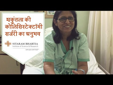 Gallbladder Removal Surgery- Shakuntla's experience