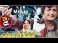 Anuraga Devatha Telugu Full Length Movie Ntr Jayapradha Srid