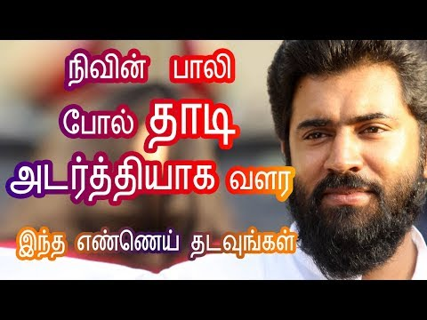 Beauty Tips for Men in Tamil - Grow Thick Beard & Mustache in Tamil - மீசை தாடி அடர்த்தியாக வளர