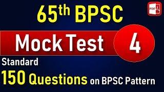 65th BPSC Mock Test #4 Full Set 150 Questions