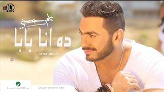 ده  انا بابا - تامر حسني / Da Ana Baba - Tamer Hosny