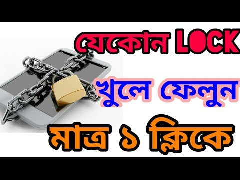 How to Unlock Locked Any App Without Password. Hack Any Password Bangla 2017