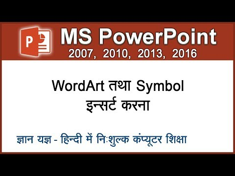 How to make text attractive with Word Art and Symbols in PowerPoint ? (Hindi) Lesson - 31