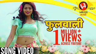 Fulwali फुलवाली Song Video | Anand Shinde New Song | New Marathi Songs 2019 | Marathi Lokgeet