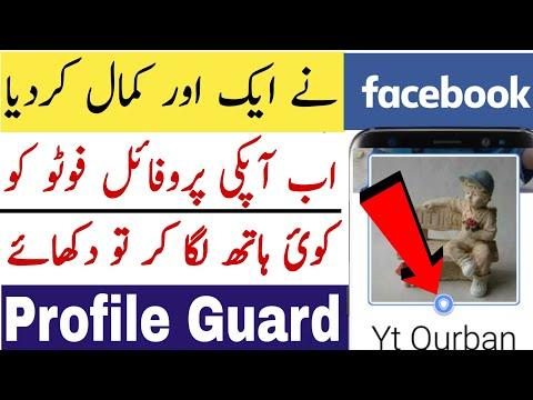 Facebook ki Profile picture ko kaise Share or Download hone Bcha sakte hai| Urdu/Hindi |Yt Qurban