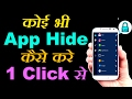 Best App Hide App for Android phone 2017